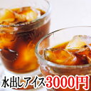 コーヒー豆 送料無料 お試し 珈琲 3000円ポッキリ TM