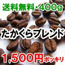 コーヒー豆 送料無料 お試し 深煎り 珈琲 ポッキリ TT