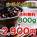 コーヒー豆 送料無料 お試し 深煎り 珈琲 コーヒー♪本格的深煎り豆800g・2900円ポッキリセット 深煎り80杯分 レギュラーコーヒー800g入り 半熱風焙煎機ならではの甘く円やかな風味 楽天 買い回り 買いまわり
