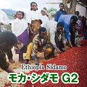 【プレミアムコーヒー】エチオピア・モカ・シダモG2(400g) 楽天10P03Dec16