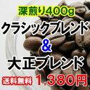 コーヒー豆 送料無料 お試し 深煎り 珈琲 コーヒー♪本格的深煎りコーヒーを飲み比べ♪クラシックブレンド&大正ブレンド 楽天10P03Dec16