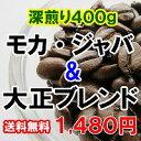 コーヒー豆 送料無料 お試し 深煎り 珈琲 コーヒー♪本格的深煎りコーヒーを飲み比べ♪モカジャバ&大正ブレンド 楽天10P03Dec16