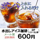 コーヒー豆 送料無料 お試し 珈琲 600円ポッキリ TMD