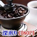 3人に1人がリピ!深煎り豆飲み200g(