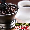 コーヒー豆 送料無料 お試し 深煎り 珈琲 コーヒー♪本格的深煎り豆800g・3740円セット 楽天 買い回り 買いまわり ポイント消化