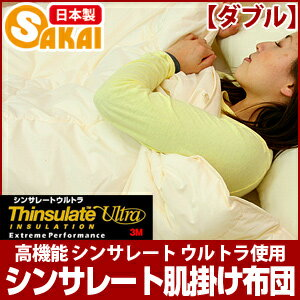 Thinsulate skin quilt double size high performance Thinsulate ultra use 10P13oct13_b fs04gm