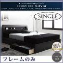 ベッド 収納 シングル 棚・コンセント付きデザイン収納ベッド【Silvia】シルビア【フレームのみ】シングル 【受注発注】532P26Feb16