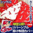 広島東洋カープ カープ グッズリバーシブル カバーリング 掛け布団カバーシングルサイズ【カープ女子