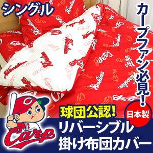 広島東洋カープ グッズリバーシブル 掛け布団 カバーシングルサイズ