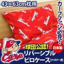 広島東洋カープ カープ グッズリバーシブル カバーリング ピロケース(ファスナー式)43×63cm枕