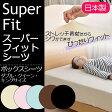 スーパーフィットシーツ ボックスシーツタイプ(ベッド用)LFサイズダブル・クイーン・キングサイズ532P26Feb16【RCP】 fs04gm