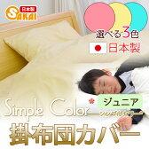 シンプルカラー (Simple Color)日本製 布団カバー 無地 カバー掛け布団カバー ジュニアサイズ532P26Feb16【RCP】【140705coupon300】【布団カバー ジュニア 掛ふとんカバー】fs04gm