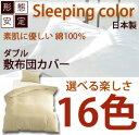 【日本製】敷ふとんカバー無地 16色カラー カバーリングSleeping Color 敷布団カバーダブルサイズ 10P09Dec09 【お買い物マラソン1215】