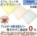 アルファイン(ALFAIN)カバーリング防ダニ ベッド用ボックスシーツダブルサイズ532P26Feb16【RCP】 fs04gm