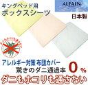 アルファイン(ALFAIN)カバーリング防ダニ ベッド用ボックスシーツキングサイズ【受注発注】532P26Feb16【RCP】 fs04gm