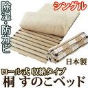 桐 すのこベッド (ロール式収納タイプ) シングルサイズ 532P26Feb16【RCP】【a_b】【すのこベッド/折りたたみ・機能ベッド//】