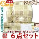 キューブ シングル 敷き布団