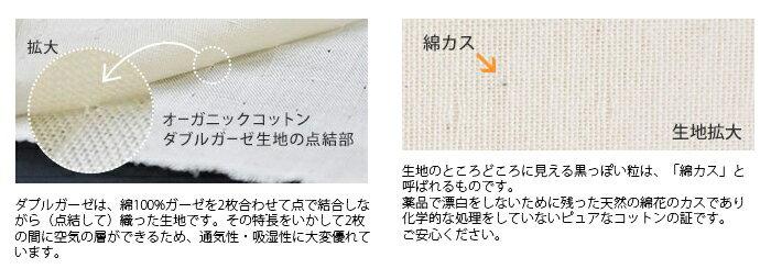 【日本製】オーガニックコットンダブルガーゼパジ...の紹介画像3