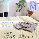 【日本製】ダブルガーゼパジャマ(前開きボタンえり付き)Mサイズ(適用身長:165-175cm)532P26Feb16【受注発注】