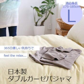 【日本製】ダブルガーゼパジャマ(前開きボタンえり付き)Lサイズ(適用身長:175-185cm)532P26Feb16【受注発注】