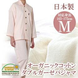 【日本製】オーガニックコットンダブルガーゼパジャ...の商品画像