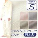 【日本製】シルクダブルガーゼパジャマ(前開きボタンえり付き)Sサイズ(適用身長:160-170cm)532P26Feb16【受注発注】