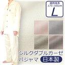 【日本製】シルクダブルガーゼパジャマ(前開きボタンえり付き)Lサイズ(適用身長:175-185cm)532P26Feb16【受注発注】