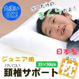 ジュニア用 頚椎サポート枕 (35×50cm) 02P13oct13b【RCP】【140705coupon300】【ab】【枕 子供用 まくら 洗える寝具 アレルギー対策 頸椎】