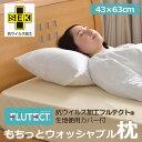 抗ウイルス加工フルテクト(R)生地使用カバー付もちっとウォッシャブル枕 日本製