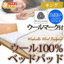 ウォッシャブル ウール100% ベッドパッド 敷きパッド キングサイズ 洗えるウール【羊毛100