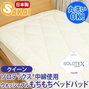 Washable SOLOTEX mattress pad Queen size 10P13oct13_b fs04gm
