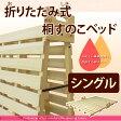 ■日本製 折りたたみ式桐すのこベッドD-70 (シングルサイズ)【受注発注】532P26Feb16