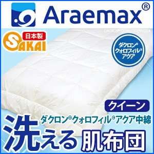クォロフィル-washable skin comforter Queen size 10P13oct13_b fs3gm