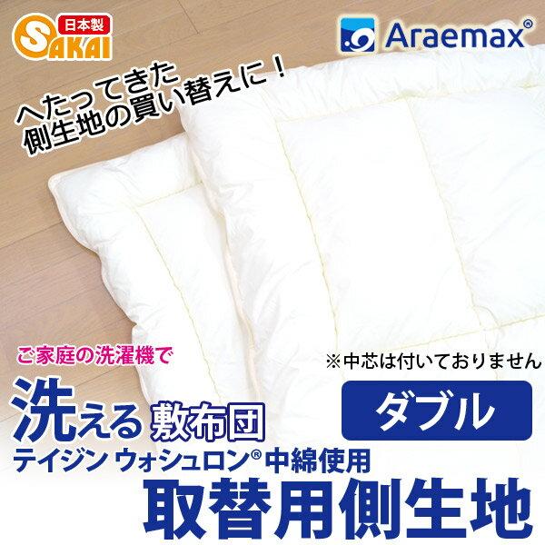 【上下側生地のみ】ウォシュロン中綿使用完全分割 ...の商品画像