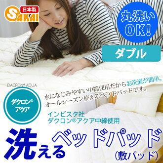 Washable Invista Dacron ® Aqua bed pad kneeling pad double 10P13oct13_b fs3gm