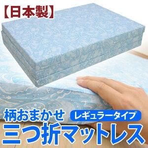柄おまかせ 激安三つ折マットレス シングル サイズ532P26Feb16【RCP】【140…...:sakai-f:10004451