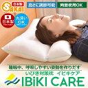 【5日限定 P10倍】 いびき防止 枕 いびきケア 枕 43×63cm 532P26Feb16【RC...