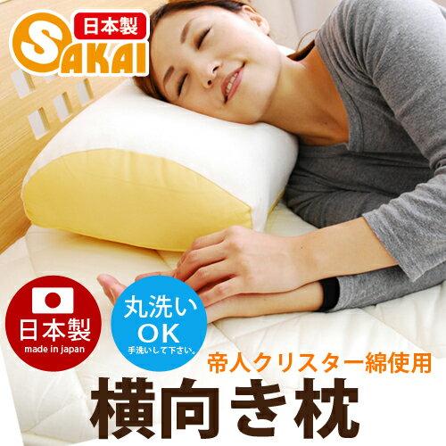 横向き枕532P26Feb16【RCP】【a_b】【横向きまくら 肩こり ピロー 寝具 安…...:sakai-f:10004191