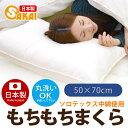 帝人 ソロテックス(R)中綿使用もちもち枕(50×70cm) 532P26Feb16【RCP】【a_b】【まくら 寝具 アレルギー マクラ