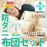 此项目是2月17日至9:59(星期四)),现在只有66%折扣!在日本 - 我们的六九九三日元正常价格 - (约)在螨抗菌防床垫单人棉被加工[空白]产品立轴[【日本製】【無地】 掛・敷布団 布団セット シングル 防ダニ・抗菌