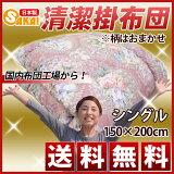【最安値に挑戦】日本製 激安 清潔掛け布団シングルサイズ 10P13oct13b【RCP】【ab】【掛け布団 シングル 掛ふとん シングル】 fs04gm