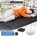 【スーパーSALE 限定価格】 SIXAIR(シックスエアー) 3D高反発 6つ折り敷布団 マットレス シングルサイズ