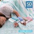 mofuanatural 綿100% ICECOTTON&2重ガーゼ 3層涼感ガーゼケット(セミダブル)【受注発注】