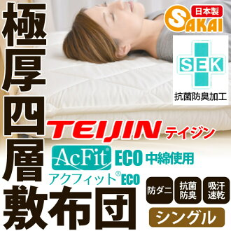 Made in Japan 4 layer volume mattress Act fit filling using solid single-size anti-mite antibacterial deodorant absorbing sweat drying processing batting use 10P13oct13_b