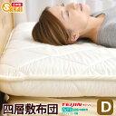 日本製 四層 ボリューム 敷布団 アクフィット中綿使用 無地 ダブルサイズ防ダニ 抗菌