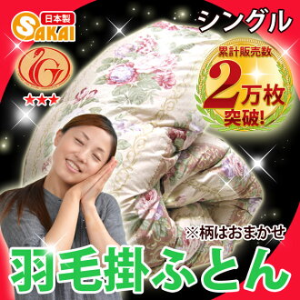 [Made in Japan] Down Comforters Single Size [New Gold Label] fs3gm