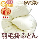[product made in Japan] It is fs2gm plain natural feather covers single size [new gold label] [feather covers single duvet single feather futon sale] [RCP] [a_b] (TCNDS) 02P06may13 [marathon201305_interior]