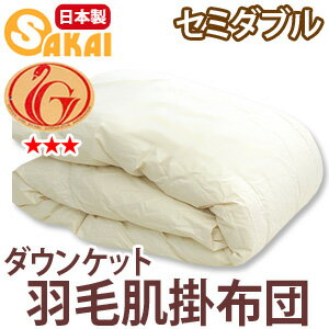 Natural feather thin quilt / down blanket semi-double size new gold label (TCNDSDH) 10P13oct13_b fs3gm
