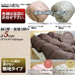 羽毛掛け布団(ダブルサイズ)柄はおまかせ【日本製】【セール】10P20Feb09