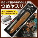 ●【柄沢ヤスリ】ケース付き爪甲丸型ヤスリ 黒 塩ビモカ BP